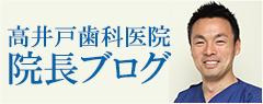 高井戸歯科の院長ブログ