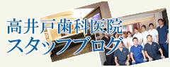 高井戸歯科のスタッフブログ