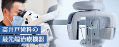 高井戸歯科の最先端医療機器