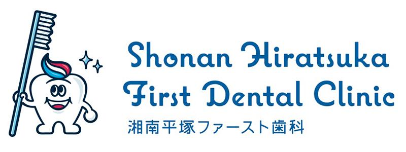平塚の歯医者は湘南平塚ファースト歯科